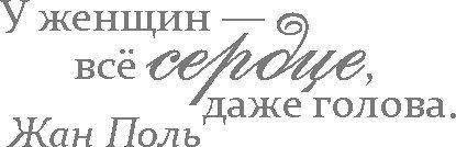 Zhenskie_Sekrety_Kak_zavoevat_serdce_zhenshhiny1