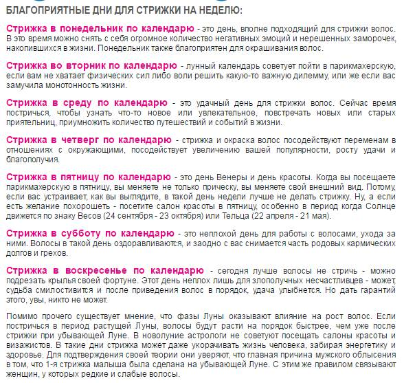 blagoprijatnye_dni_dlja_strizhki_na_nedelju