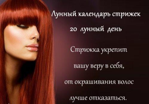 strichsja_po_lunnomu_kalendarju_1