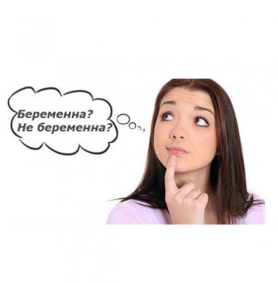 simptomy_beremennosti_na_1_nedele_posle_zachatija