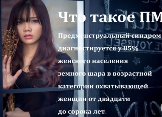 Chto_takoe_PMS_u_devushek