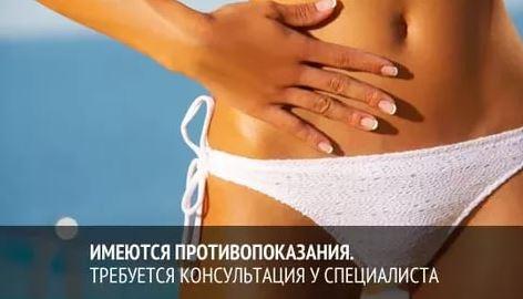 Protivopokazanija_pri_lazernoj_jepiljacii_zony_bikini
