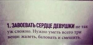 Zhenskie_Sekrety_Kak_zavoevat_serdce_zhenshhiny