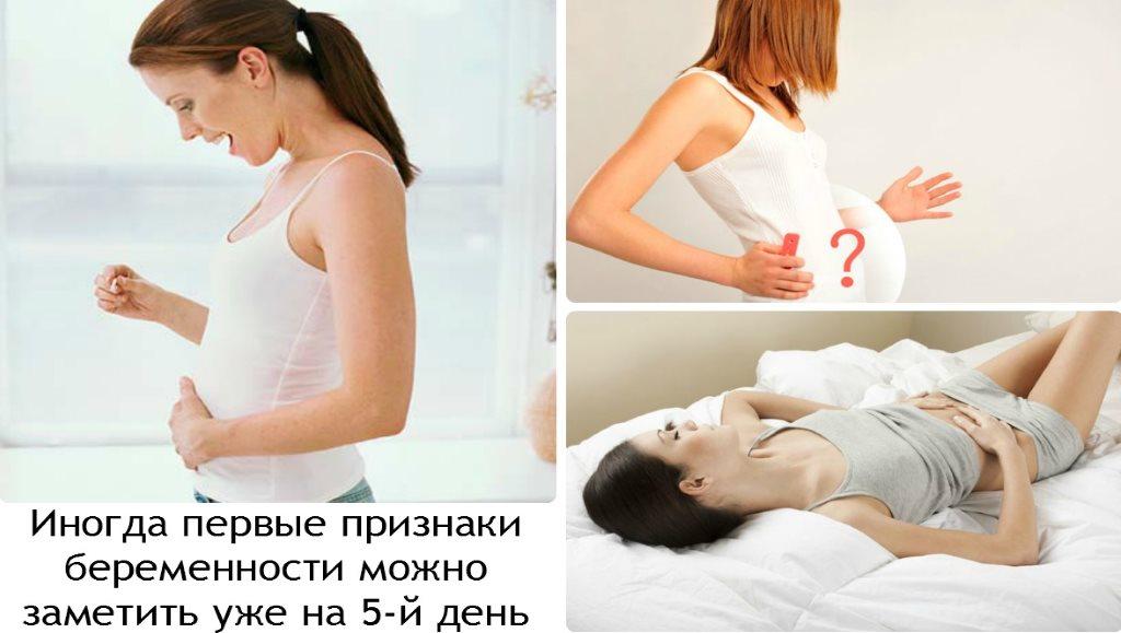 Первые признаки беременности после задержки