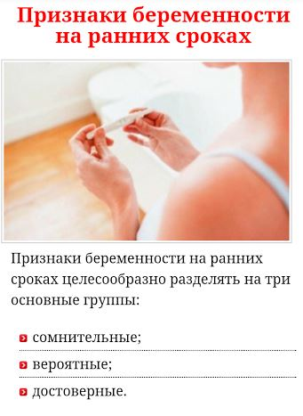 simptomy_beremennosti_v_pervye_dni_1