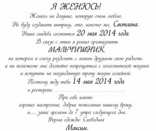 Priglashenija_na_svadbu_shablony_originalnye_teksty_2