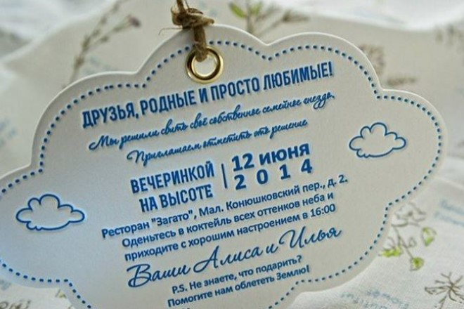 Priglashenija_na_svadbu_shablony_originalnye_teksty_3