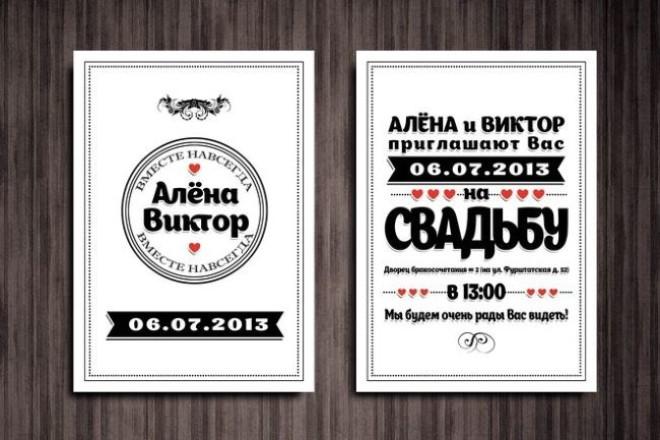Priglashenija_na_svadbu_shablony_originalnye_teksty_4
