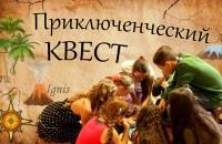Kvest_dlja_detej_na_Den_rozhdenija