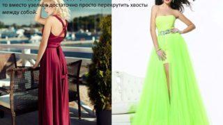 Выпускное платье-трансформер.  Такое платье выглядит эффектно, нарядно и смотрится на любой фигуре.