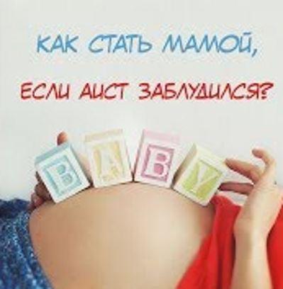 hochu_stat_mamoj_Analizy_pered_planirovaniem_beremennosti