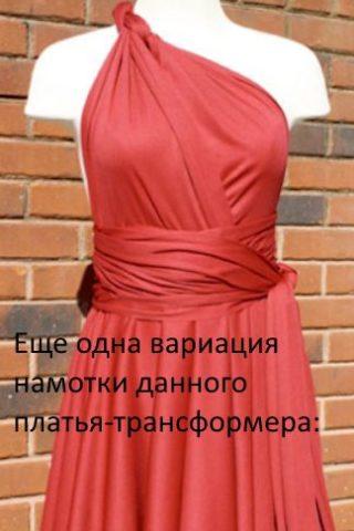 Один из вариантов шитья платья трансформер