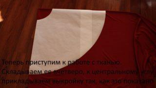 Ткань для выкройки платья трансформера