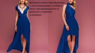 Вечернее платье трансформер с отстегивающимся шлейфом
