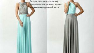 Вечернее платье трансформер – ДВУХСТОРОННИЕ МОДЕЛИ.