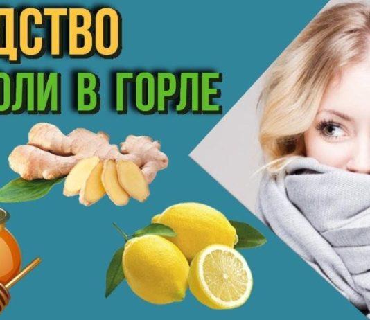 Narodnye-recepty-ot-boli-v-gorle